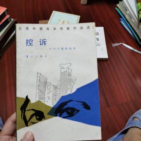 台湾中青年女作家作品选(第三辑):台港女作家作品选