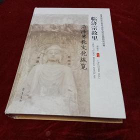 临济宗故里·菏泽佛教文化纵览