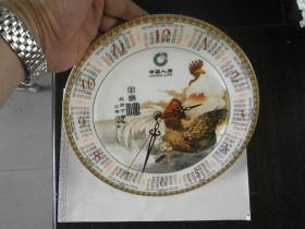 中国人寿瓷盘钟表(正常走时)代盒