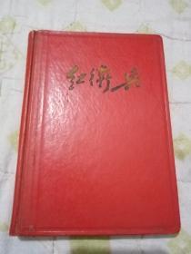 红色收藏—红卫兵笔记本—文革红笔记本-插图漂亮