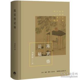刘梦溪签名 精装毛边本 《陈寅恪论稿》  包邮