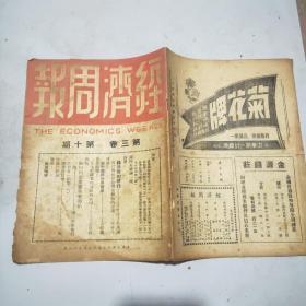 (民国期刊)经济周报 第三卷第10期 1946年