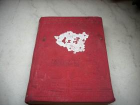 1951年精装【红星日记】一本内容写满!开封市长'刘玉柱'报告等