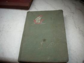 1962年精装-甘肃省西礼县【东风笔记】一本内容写满!粮食产量、县委会议记录等