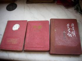 文革1966年-1969年【向雷锋同志学习,文峰日记,学习】笔记本3册同一人的!
