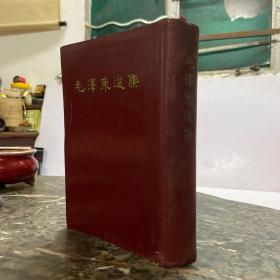 《毛泽东选集 》一卷本
