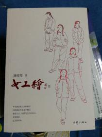 女工绘  刘庆邦签名