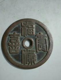 福禄寿喜紫铜花钱