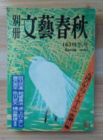 日文原版书 别册 文艺春秋 163特别号 1983年春