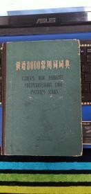 俄语8000常用词词典(精装)