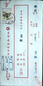 台湾银行封专辑:台湾邮政用品信封,台湾省合作金库埔里通汇处,销埔里