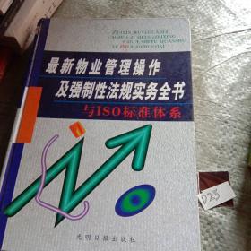 最新物业管理操作及强制性法规实务全书,第一卷