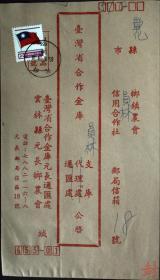 台湾银行封专辑:台湾邮政用品信封,台湾省合作金库元长通汇处,销元长