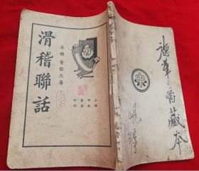 特价民国25年老版本32开本上海中*书店吴县董坚志著滑稽聊话包老少见品种