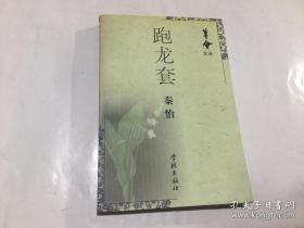 秦怡 签名 :跑龙套 签名书 签 签赠