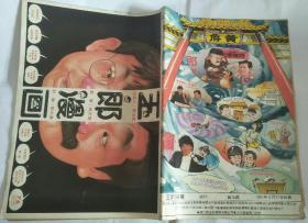 玉郎漫画 第76期
