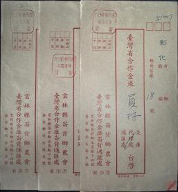 台湾银行封专辑:台湾邮政用品信封,台湾省合作金库崙背通汇处,销崙背,按顺序发