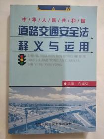 中华人民共和国道路交通安全法释义与运用