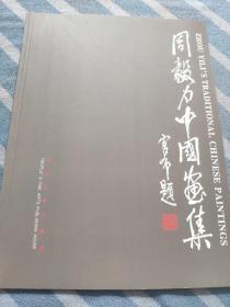 周毅力中国画集,作者签赠