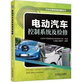 电动汽车控制系统及检修