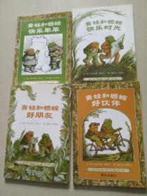 信谊世界精选儿童文学 青蛙和蟾蜍(四册)