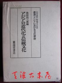 アジアの近代化と伝统文化(日语原版 书盒函套精装本)亚洲的现代化和传统文化