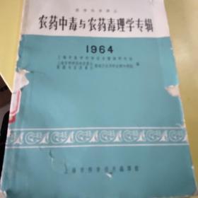 医学科学译丛-农药中毒与农药毒理学专辑(1964年)