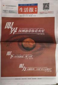 当代生活报——眼界,探测器带你看火星