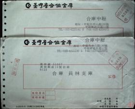 台湾银行封专辑:台湾邮政用品信封,台湾省合作金库合库中坜,按顺序发