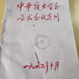 中华护士学会学术会议专刊 1962年