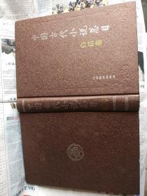 中国古代小说总目:白话卷