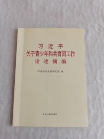 习近平关于青少年和共青团工作论述摘编(大))