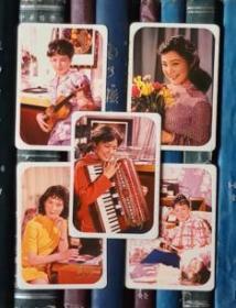 年历片-1981年:张瑜、海燕、陈冲、廖学秋、赵静(中国唱片发行公司)【一套五张】