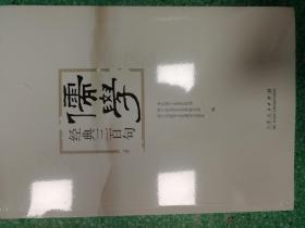 儒学经典三百句