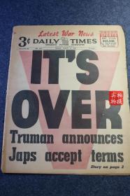 """1945年8月14日二战结束消息传出后,抢先出版《每日时报》老报纸------大标题""""结束了,杜鲁门宣布日本接受的投降协议"""""""