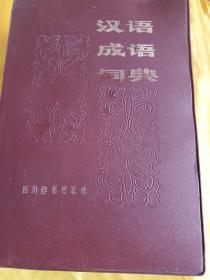 汉语成语词典 四川辞书