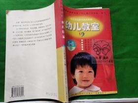 幼儿教室5-6岁