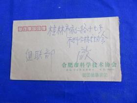上海民居(实寄封)