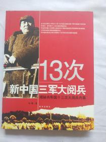 13次新中国三军大阅兵