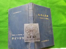 北京人手册