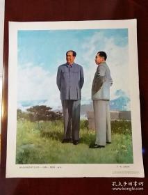伟大的马克思列宁主义者-毛泽东、周恩来。宣传画