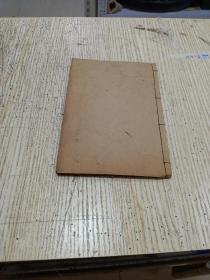 曾今可作品《玲玲的日记》民国22年版,稀缺图书