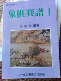 老棋书:象棋赛谱 一及二  合售  ,80年代版