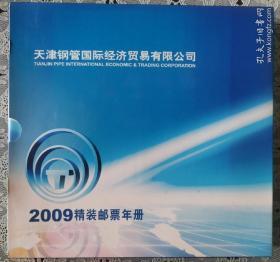 2009精装邮票年册