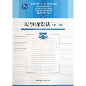 """民事诉讼法(第3版)/普通高等教育""""十一五""""国家级规划教材·普通高等教育精品教材"""