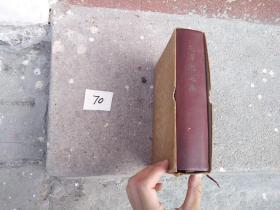 编号70  32开 《毛泽东选集》 一卷本  繁体竖版   带函套