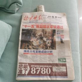 北京晚报,2005年10月12日(上下午版合售)
