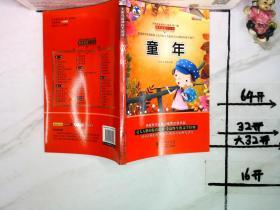 太阳鸟新课标大阅读(第1辑精美插图注音版 ) 童年