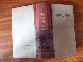英华大辞典