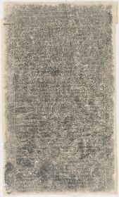 古藏文佛经碑刻一块拓片十四片。原刻。9至14世纪。民国拓本。共14片。拓片尺寸66*108厘米左右。宣纸原色仿真微喷印制,按需印制不退不换